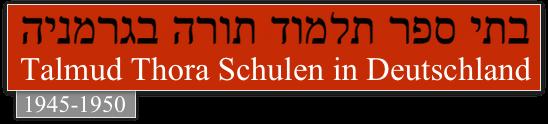 Schriftzug Talmud Thora Schulen in Deutschland 1945 - 1950